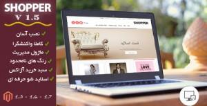 قالب فارسی شاپر shopper