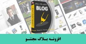 افزونه بلاگ مجنتو