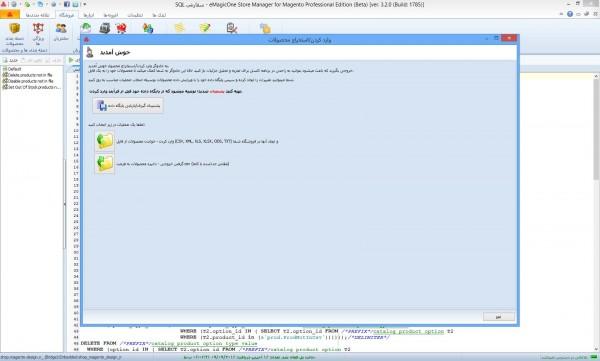 نرم افزار مدیریت فروشگاه - نسخه حرفه ای