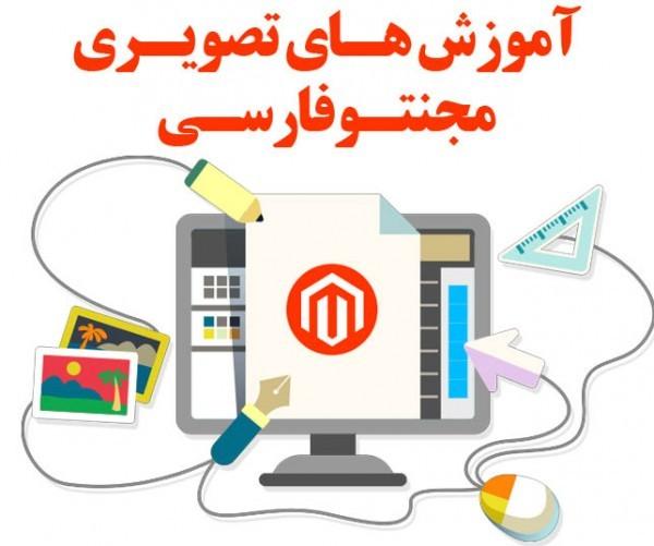 پکیج آموزش های مجنتو فارسی