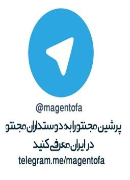کانال رسمی تیم پرشین مجنتو در تلگرام